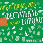 Тоболяки примут участие в первом фестивале малых городов