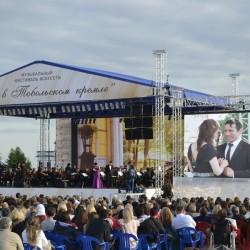 «Лето в Тобольском кремле» пройдет в Тобольске и Тюмени