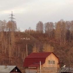 На склоне Алафеевской горы появилась надпись — «Надя»