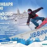 Мировые звезды сноуборда покажут свои трюки в тобольском Кремле
