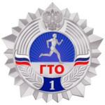 Тоболяков приглашают сдать нормы ГТО
