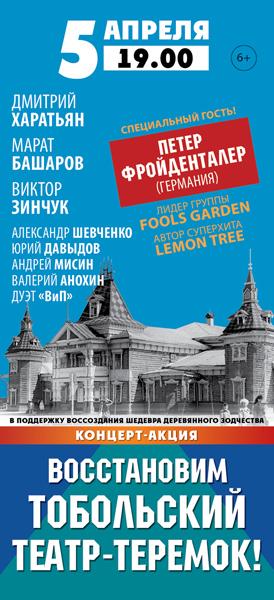 teatr_tobolsk-2016-02-16_sm