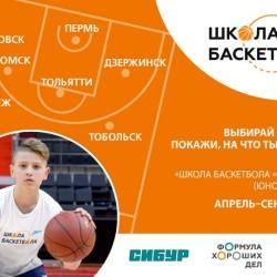 Юные тобольские баскетболисты смогут сыграть за «Зенит»