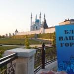 Новый туристический маршрут может соединить казанский и тобольский кремль