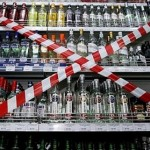 В день последнего звонка в Тобольске запретили продавать алкоголь