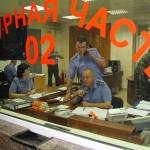 Тоболяки звонят на телефон доверия городской полиции