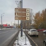 В Тобольске установили дорожные знаки к туристическим объектам
