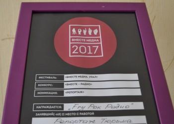 Интернет-радиостанция «Fry Rok» стала призером фестиваля «Вместе Радио»