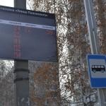 Время прибытия тобольских автобусов теперь показывают электронные табло