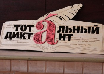 Тоболяки напишут «Тотальный диктант» в шестой раз