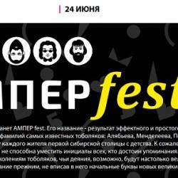 АМПЕР fest: Главную площадку юбилея назвали в честь знаменитых земляков