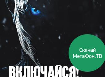 Новый сезон «Игры Престолов» стартует на МегаФон.ТВ