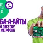 МегаФон начисляет мегабайты за платежи банковской картой