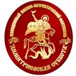 «Димитриевская суббота» возвращается на историческую родину в Тобольск