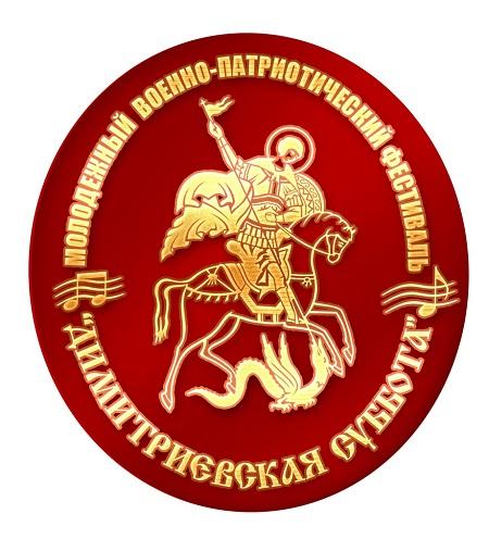 Димитриевская-суббота