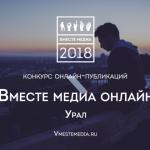 Блог нашего города стал финалистом регионального конкурса «Вместе медиа»
