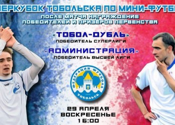 Тоболяков ждут на играх по мини-футболу, соревнованиях по тяжелой атлетике и карате