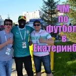 Тоболяки на матчах ЧМ по футболу: Екатеринбург. Япония-Сенегал