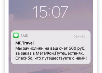 Связисты рассказали, что ищут смартфоны тюменцев