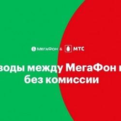 МегаФон и МТС отменяют комиссию за денежные переводы между абонентами
