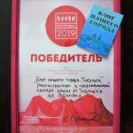 Блог нашего города - призер фестиваля «Вместе медиа»