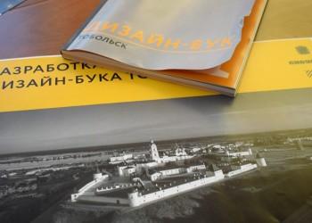 Тоболяков приглашают обсудить дизайн-бук города