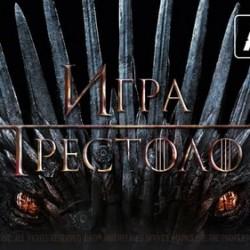 МегаФон ТВ начнет показ финала «Игры престолов» в день премьеры