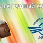 Тобольское ПАТП вводит электронные кошельки для пассажиров