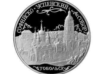 Как Тобольск попал на деньги