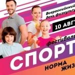 Тоболяков приглашают отметить День физкультурника