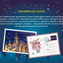 Сказочные почтальоны помогут тоболякам отправить новогодние открытки