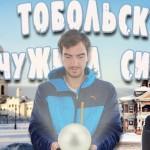 """Бывший игрок баскетбольного клуба """"Нефтехимик"""" снял видео про Тобольск"""