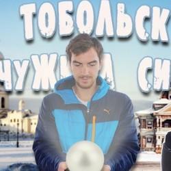 Бывший игрок баскетбольного клуба «Нефтехимик» снял видео про Тобольск