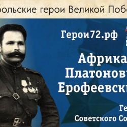 Портреты героев Великой Победы появились на экранах Тобольска