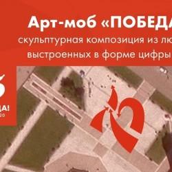 Более 1000 тоболяков выстроятся в огромную цифру 75 в честь юбилея Победы