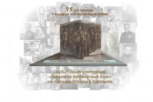 В Тобольске фотографии для стены памяти будут принимать онлайн