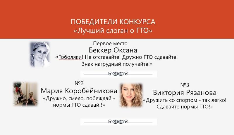 ГТО-слоган