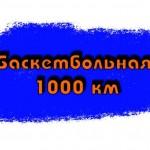 Тобольские баскетболисты за десять дней совместно пробегут 1000 километров