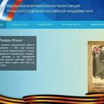 Тобольские ученые отдают дань памяти ветеранам войны и трудового фронта