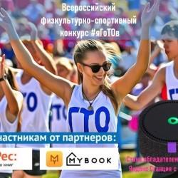Тоболяков приглашают принять участие в онлайн-конкурсе ГТО