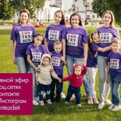 Преподаватели и Синтездети устроят онлайн-концерт 1 июня