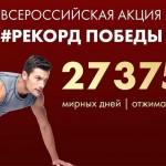 Тоболяки отожмутся рекордное число раз в честь юбилея Победы