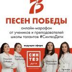 В Тобольске пройдет пятичасовой онлайн-марафон «75 песен Победы»