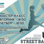 Тоболяков приглашают на бесплатные мастер-классы по баскетболу