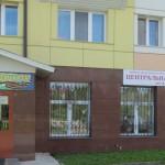 Центральная библиотека Тобольска возобновила свою работу