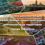 Как должен выглядеть Тобольск, выяснит интернет-опрос горожан
