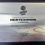 БК «Нефтехимик» наградили за развитие молодых игроков своего региона