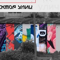 Пять новых стрит-артов появится на зданиях Тобольска. Узнай, где именно