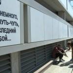 На стенах тобольских домов появятся строки военных песен