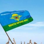 День ВДВ в Тобольске прошелбез происшествий